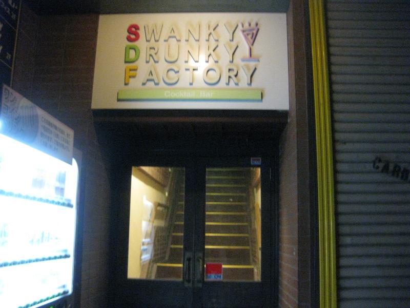 スワンキー ドランキー ファクトリー