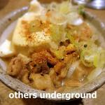 やきとり 戎 - 煮込み豆腐
