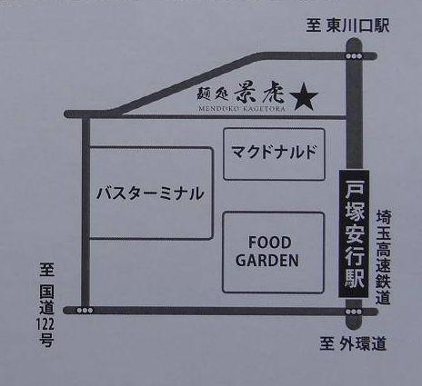 麺処 景虎 戸塚安行店