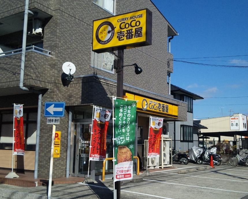 カレーハウス CoCo壱番屋 春日井鳥居松店