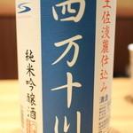 龍馬 しゃも農場 - 四万十川 純米吟醸酒 714円