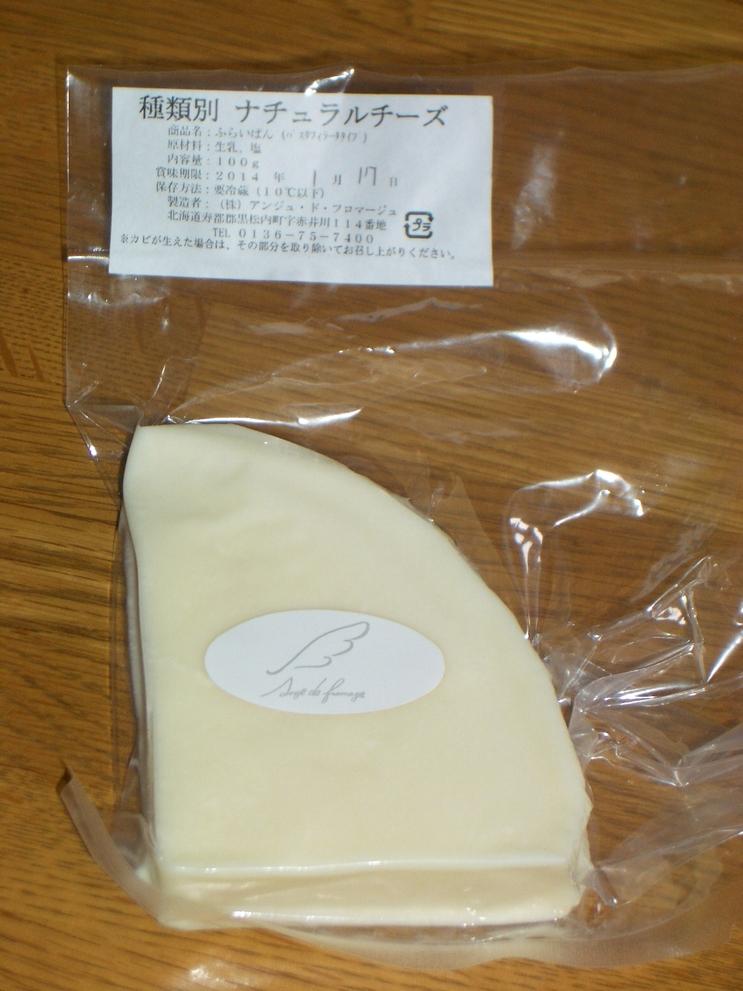 チーズ工房アンジュ・ド・フロマージュ