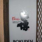 卜傳 岡山総本店 - お店の看板です。難しい漢字ですよね。