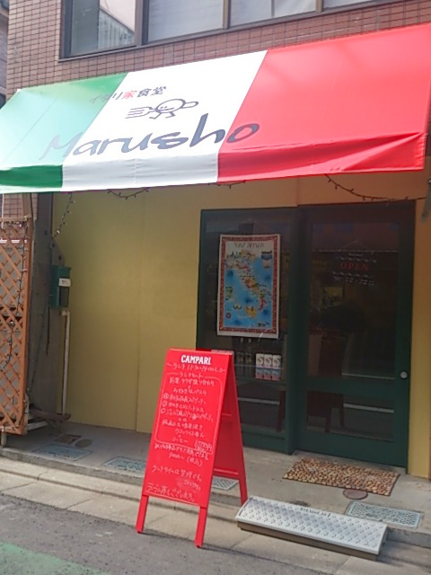 イタリ家食堂マルショ