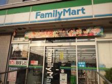 ファミリーマート 南港トラックターミナル店
