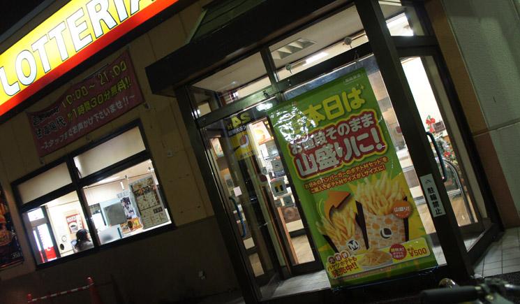 ロッテリア 武蔵藤沢店