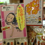 蓮田サービスエリア 上り 売店 - 真央ちゃんも大好きだそうです