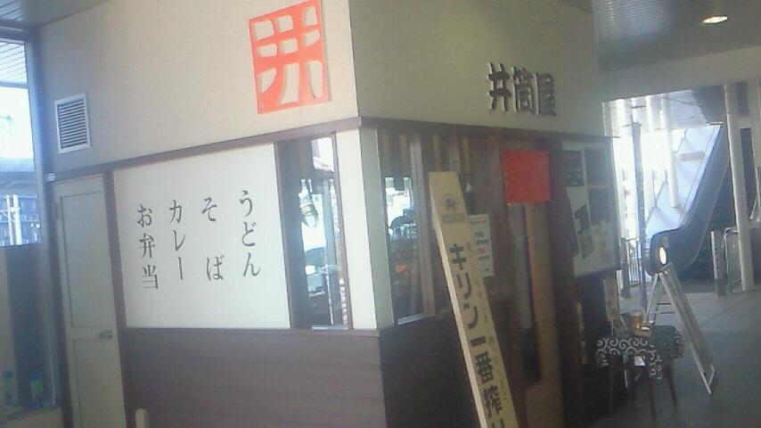 井筒屋 西口飲食店