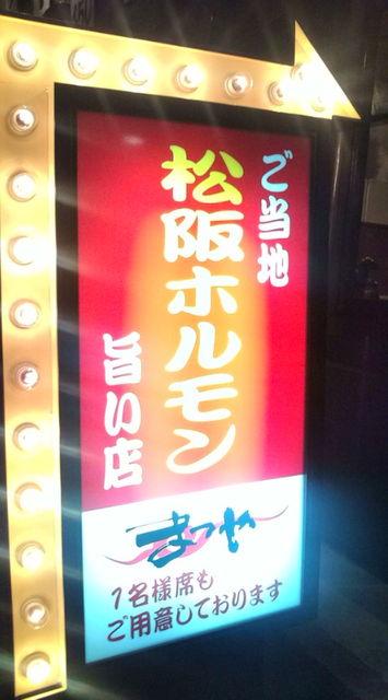 ホルモンまつや 津駅前店