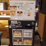 北海道牛乳カステラ - まずは食券を。