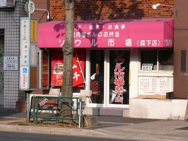 ソウル市場 森下店
