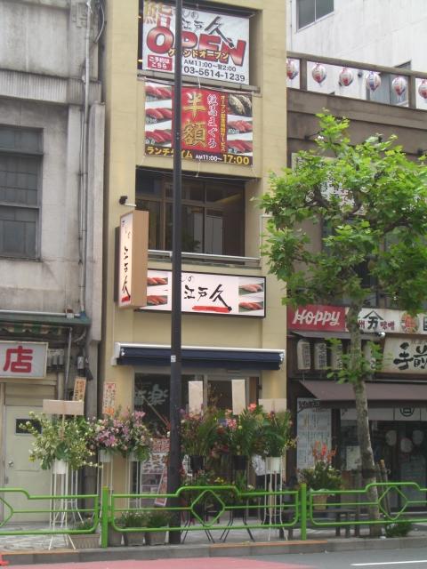 すしの江戸久 人形町店