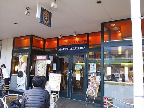 マリオジェラテリア 南町田店