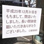 ○屋製麺店