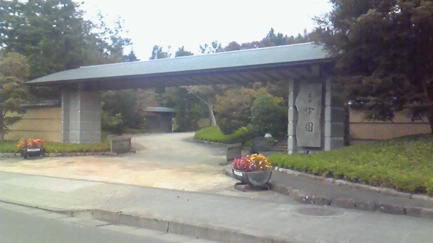 茶寮 宗園