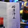 坊主バー - 料理写真:極楽浄土(1,000円)
