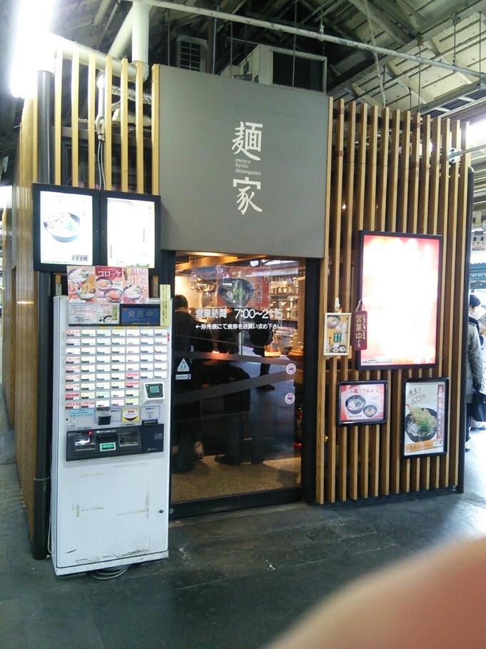 麺家 京都 下がも店