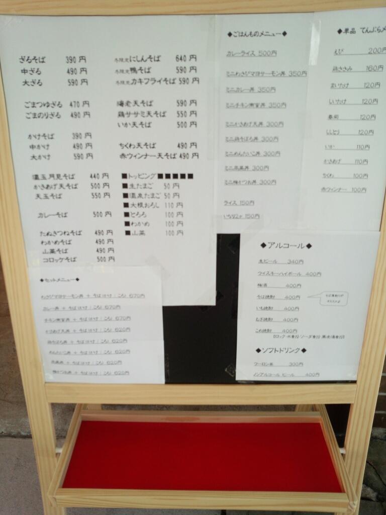 路麺えんそば 錦二丁目店