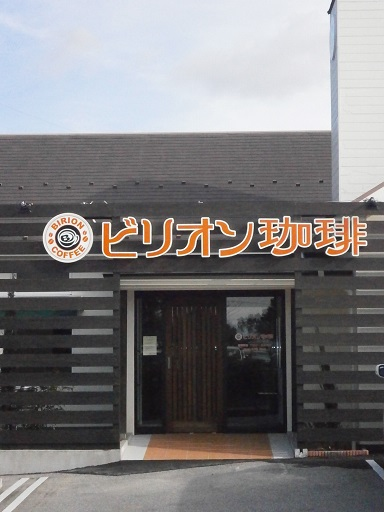 ビリオン珈琲 長浜店