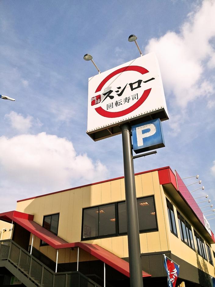 スシロー 久宝寺店