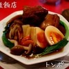 中国四川料理 大進飯店 - 料理写真:トンポーロー。オススメ!