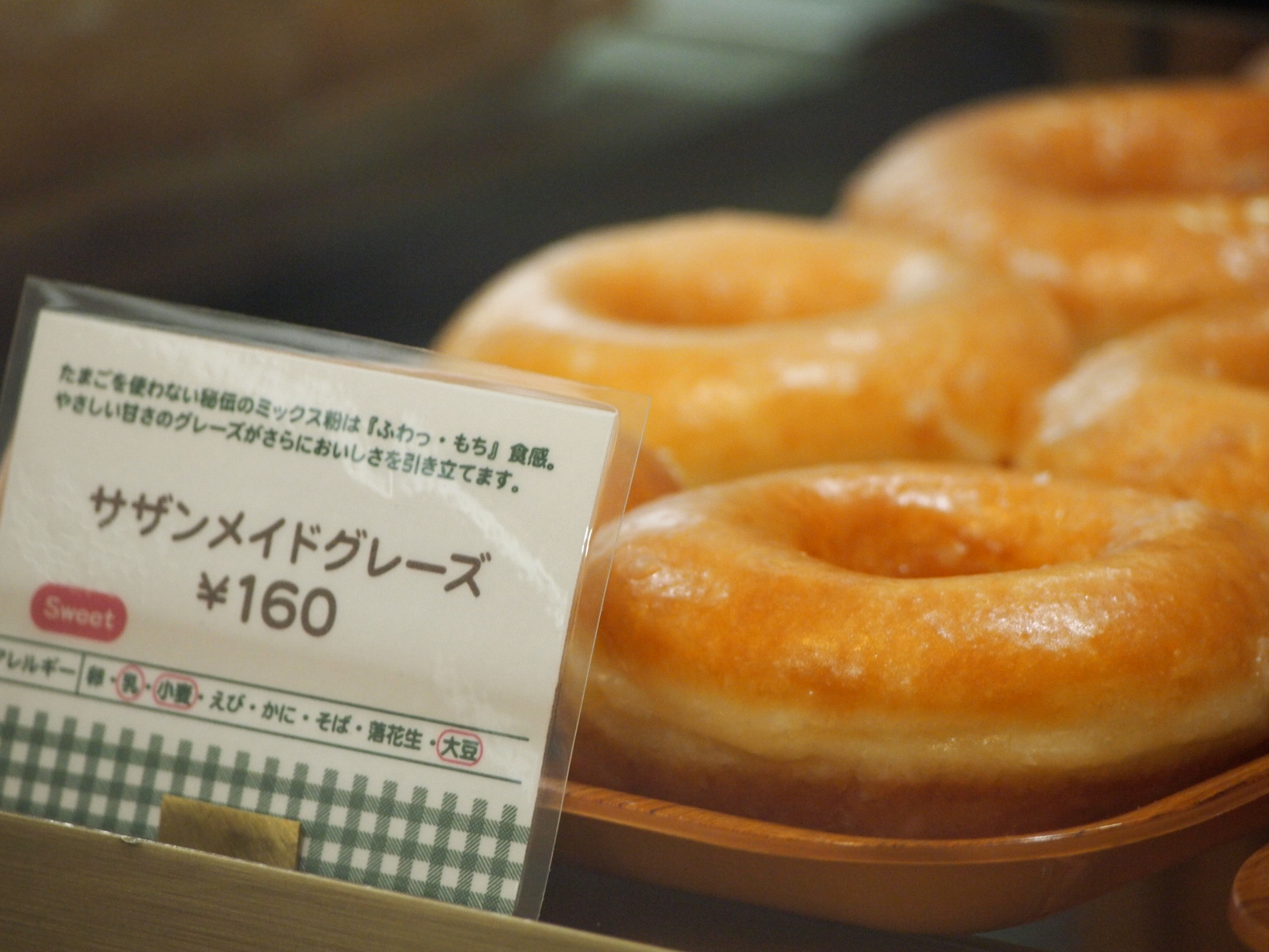 サザンメイドドーナツ 清須店