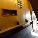 豊庵 - 店内入口側
