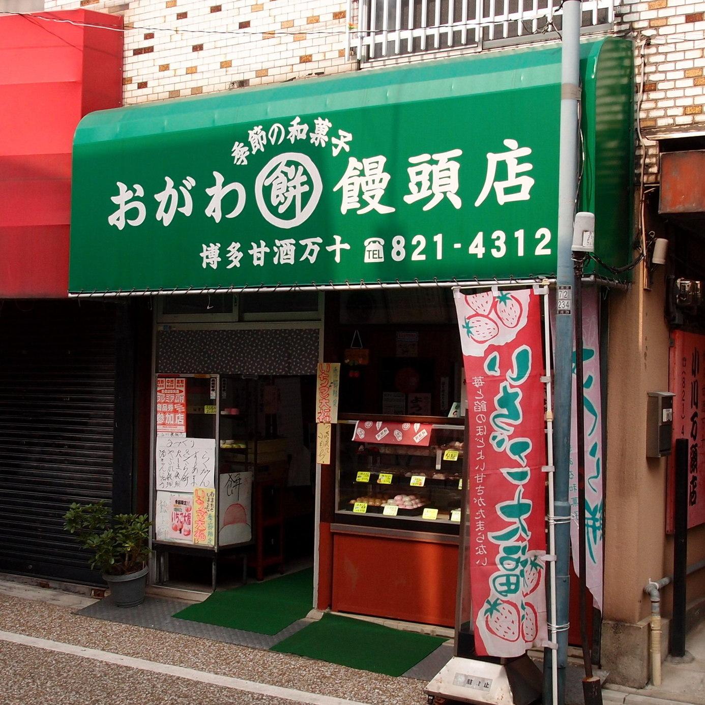 小川饅頭店