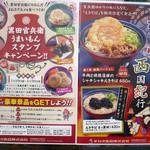 23723647 - NHK大河ドラマ「黒田官兵衛」タイアップ企画実施中。