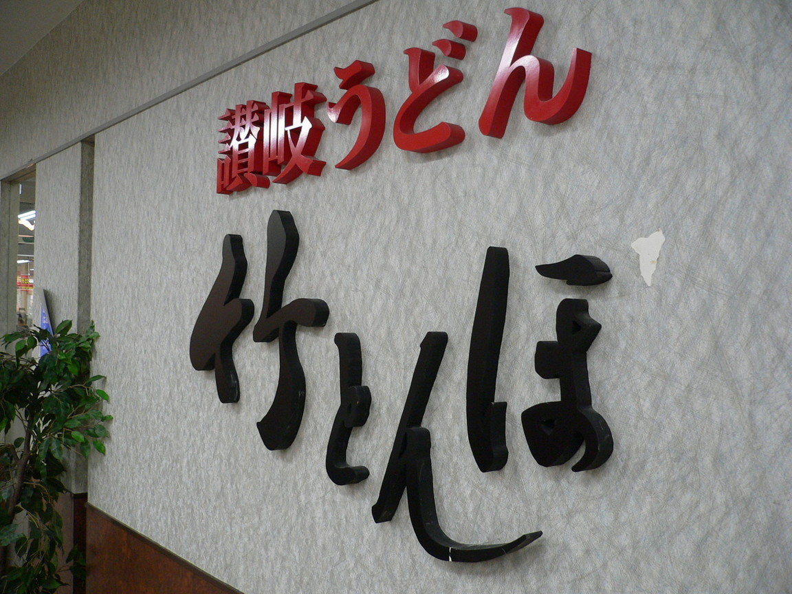 竹とんぼ イオン近江八幡店