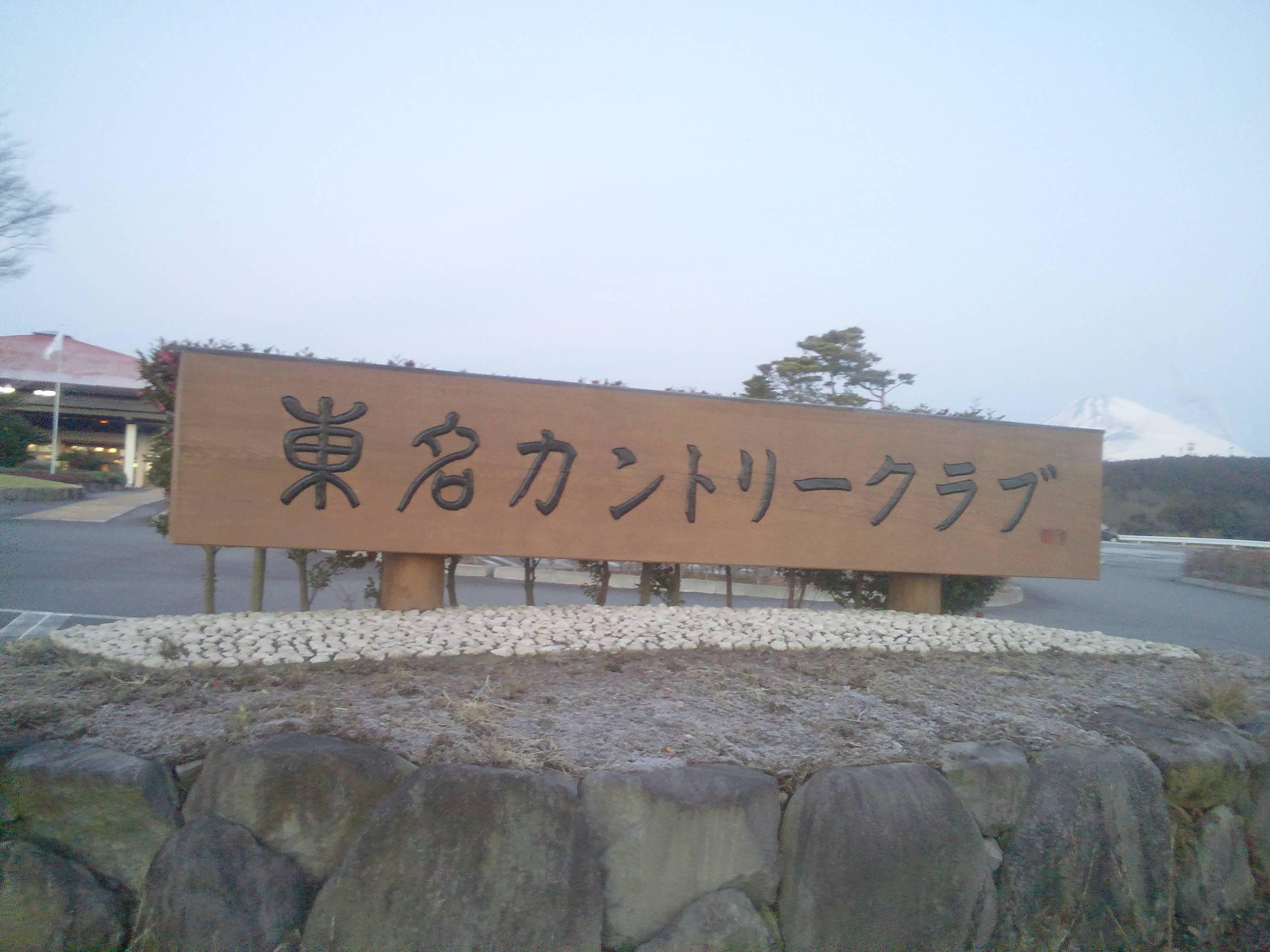 東名カントリークラブ レストラン