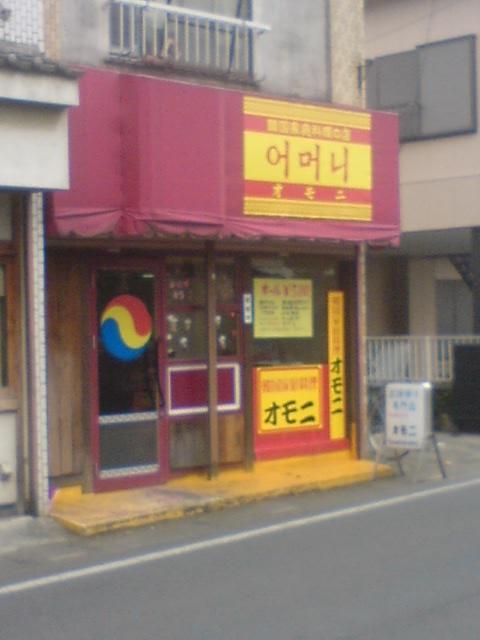 韓国家庭料理の店オモニ