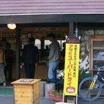 岡本屋 売店 - お店の入口です。この日は人が多かったです。人気店ですからね。