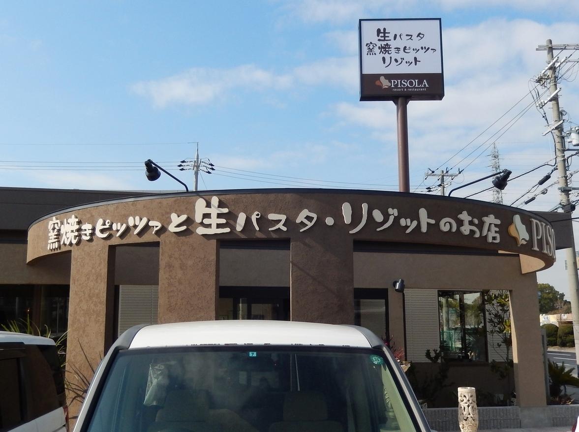 ピソラ 堺石原店