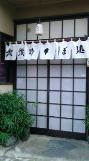 武蔵野そば処