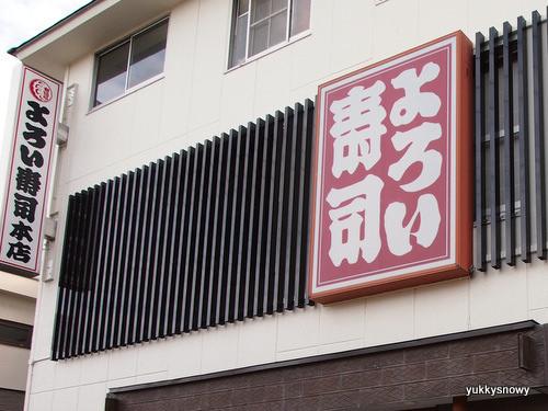 よろい寿司 本郷台本店