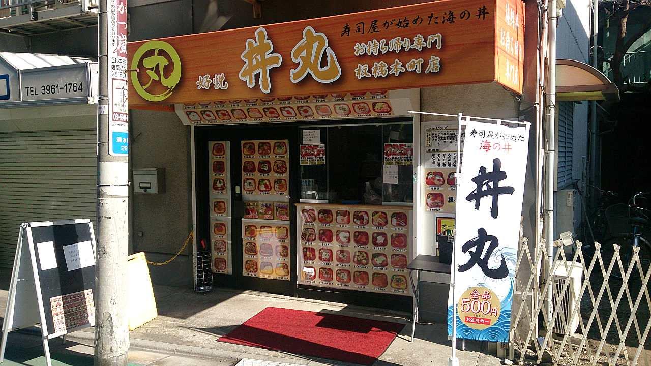 好悦丼丸 板橋本町店