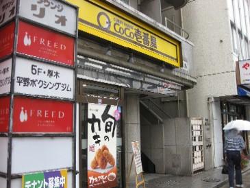 CoCo壱番屋 本厚木駅前通り店