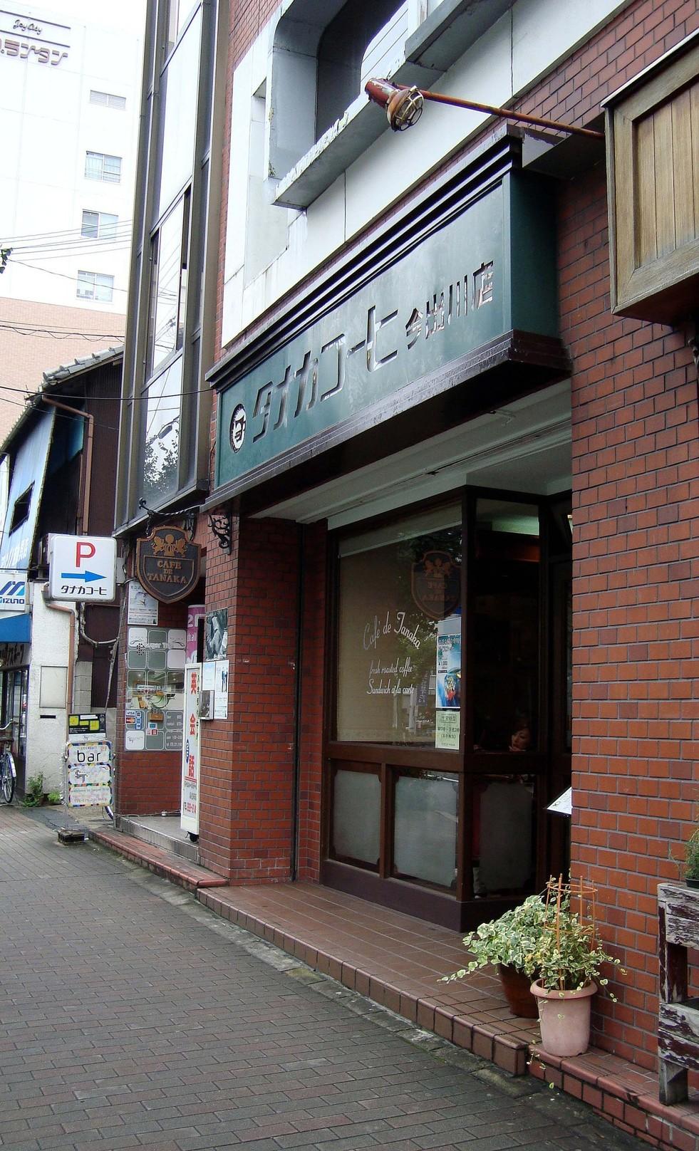 タナカ珈琲 今出川店