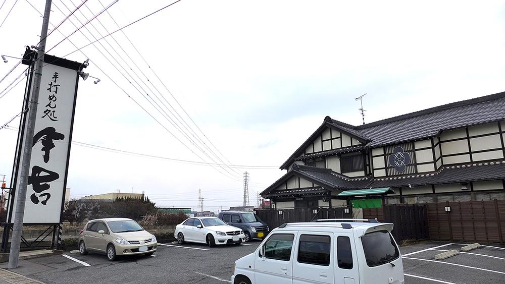 今吉 津島店
