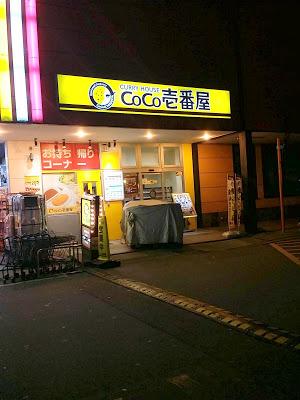 カレーハウス CoCo壱番屋 羽曳野樫山店
