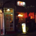 焼肉ハウス元気亭 - 新秋津駅すぐ目の前です。