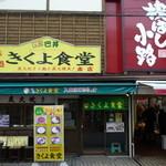 きくよ食堂 - 桟ばし小路内、函館朝市 仲通りに面する入口