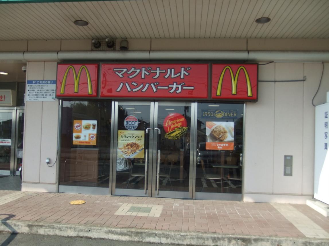 マクドナルド 江戸崎パンプ店