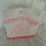 お菓子の店 石塚 -