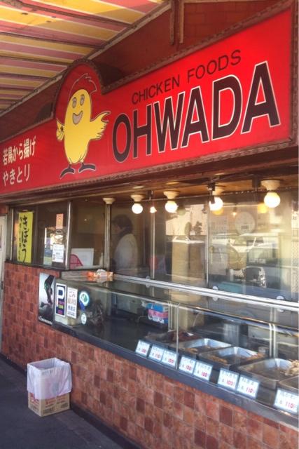 チキンフード大和田