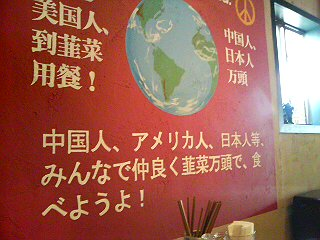 韮菜万頭 福生店