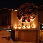 Wa.Bi.Sai 花ごころ - JR手稲駅北口から徒歩1分丸い看板が目印