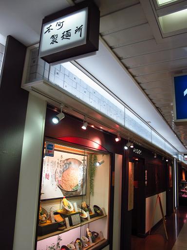 鶏天ぶっかけうどん 本町製麺所 JR新大阪駅店 大阪市淀川区西中 ...