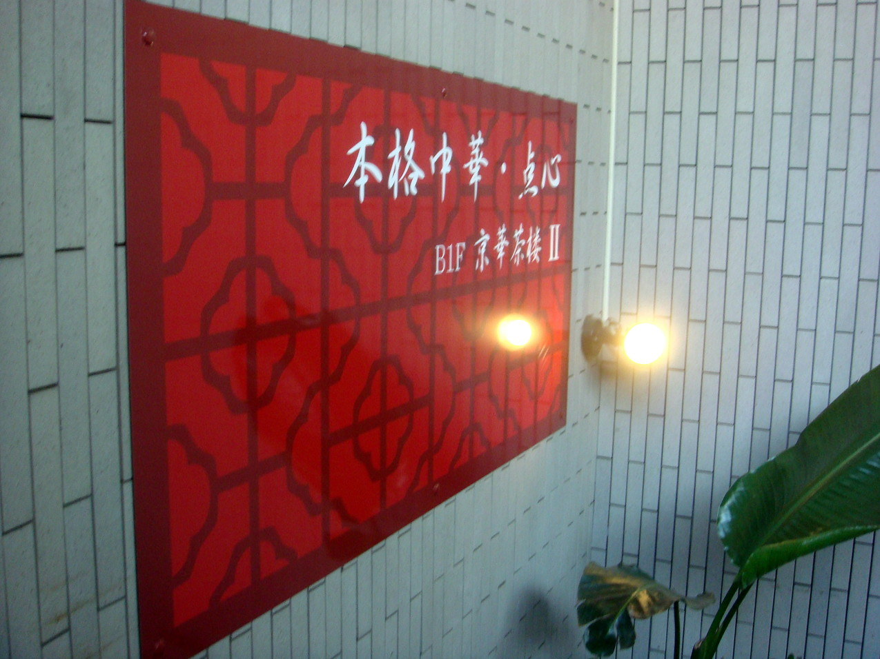 京華茶楼 麹町2号店